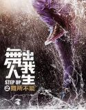 Step Up China (2019) Online Subtitrat in Romana