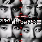 Beasts That Cling to the Straw (2020) Film Online Subtitrat