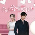 Well-Intended Love 2 (2020) Film Online Subtitrat