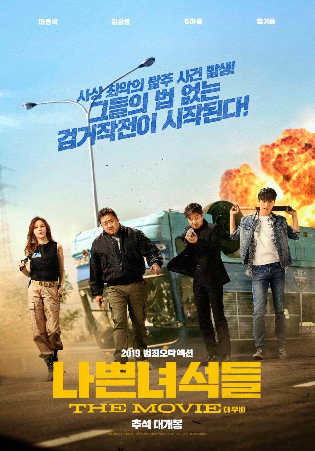 Bad Guys: The Movie (2019) Online Subtitrat in Romana