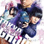 Tokyo Ghoul S (2019) Online Subtitrat in Romana