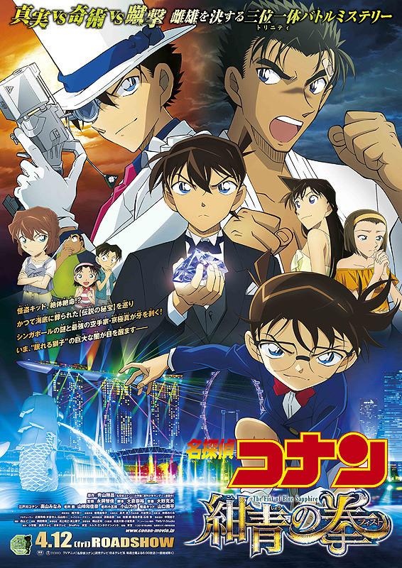 Detective Conan: The Fist of Blue Sapphire (2019) Online Subtitrat in Romana