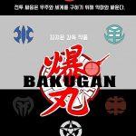 Bakugan: Battle Force (2019) Online Subtitrat in Romana