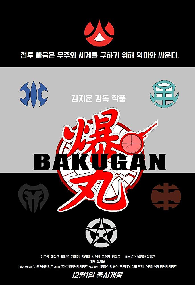 Bakugan: Battle Force (2019) Online Subtitrat in Romana