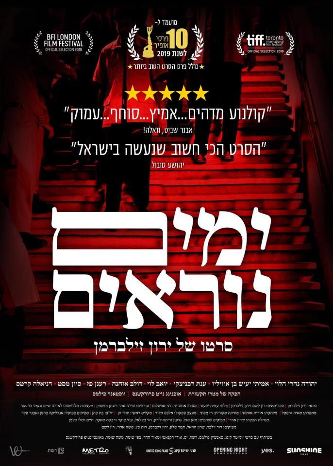 Incitement (2019) Online Subtitrat in Romana