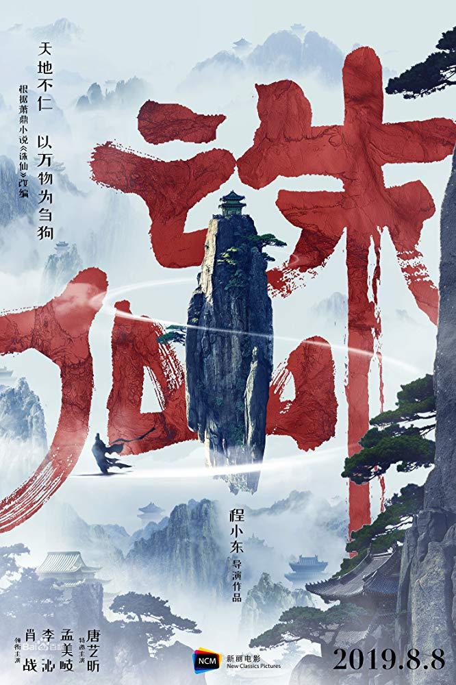 Jade Dynasty (2019) Online Subtitrat in Romana