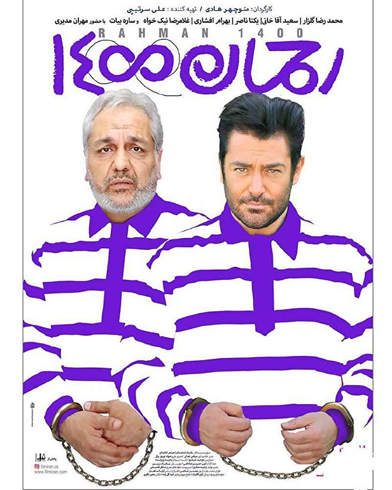 Rahman 1400 (2019) Online Subtitrat in Romana