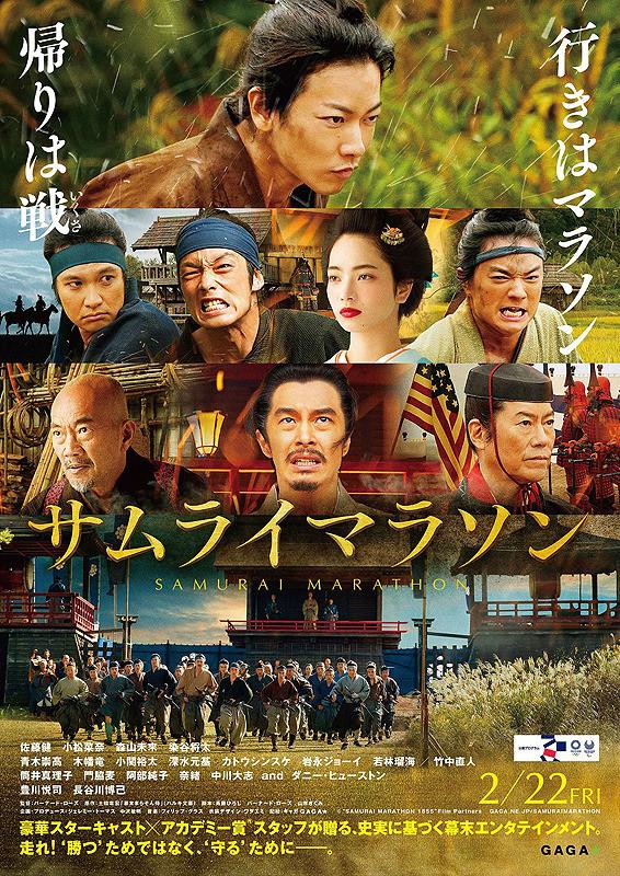 Samurai Marathon 1855 (2019) Online Subtitrat in Romana