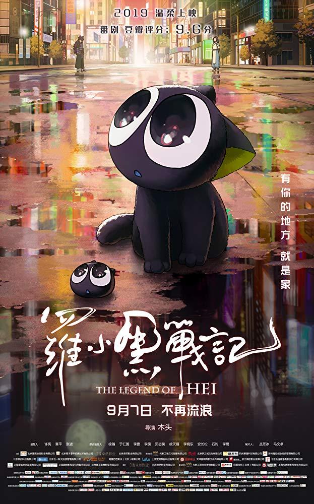 The Legend of Hei (2019) Online Subtitrat in Romana