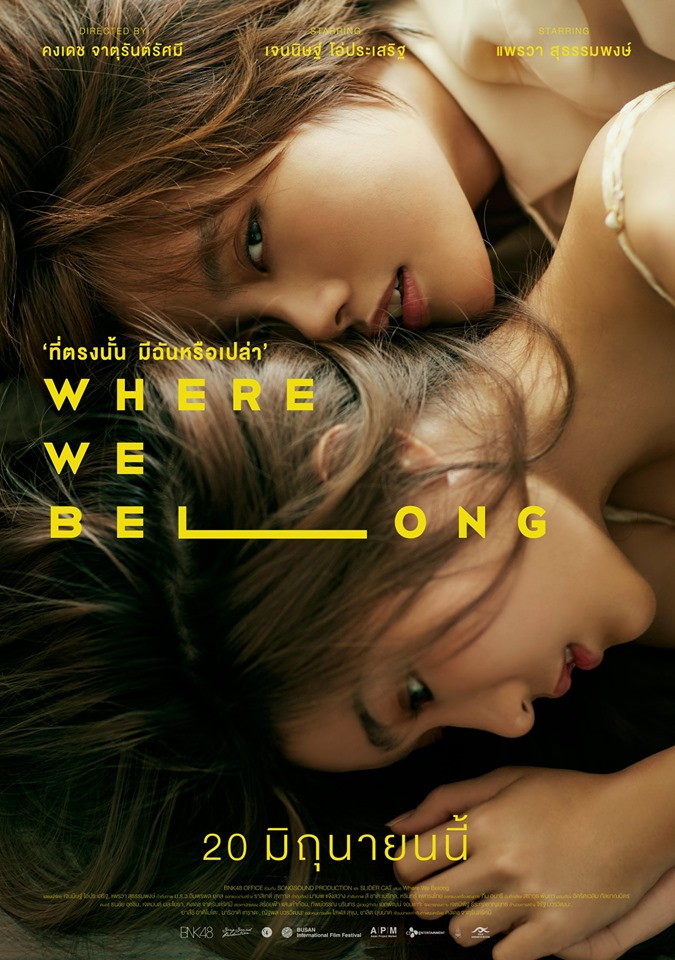 Where We Belong (2019) Online Subtitrat in Romana