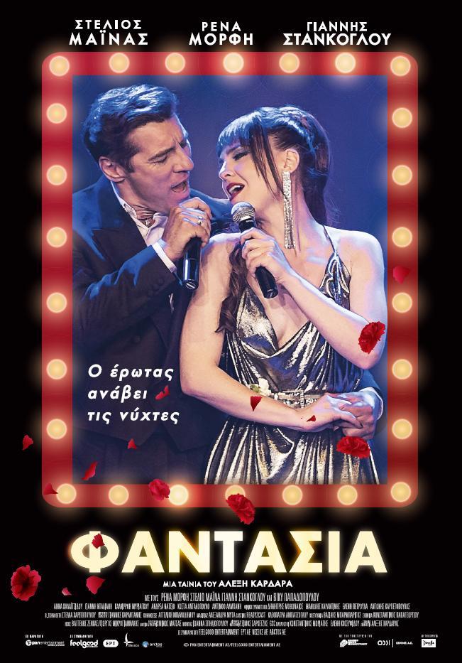 Fantasia (2019) Online Subtitrat in Romana