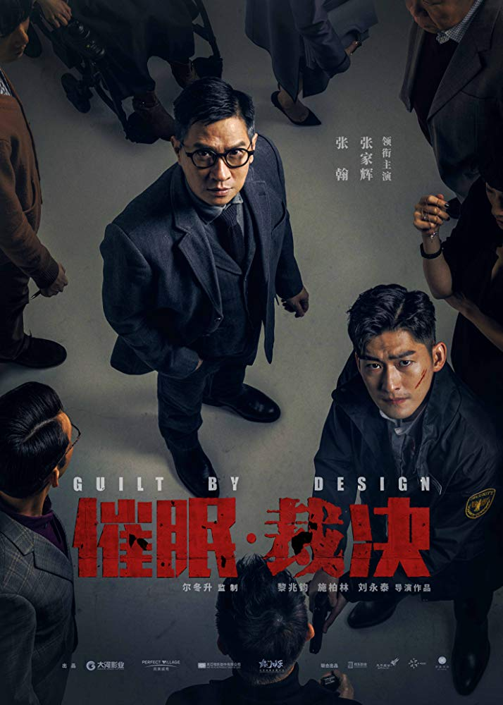 Guilt by Design (2019) Online Subtitrat in Romana