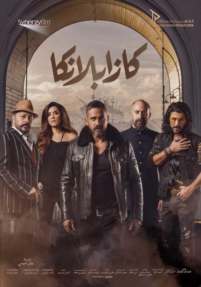 Kasablanka (2019) Online Subtitrat in Romana