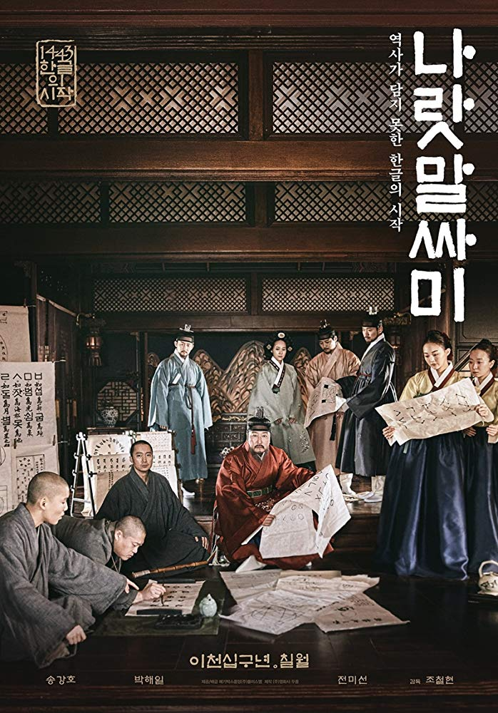 The King's Letters (2019) Online Subtitrat in Romana