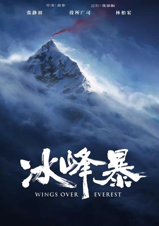 Wings Over Everest (2019) Online Subtitrat in Romana