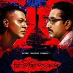 Dwitiyo Purush (2020) Film Online Subtitrat
