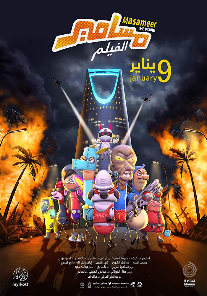 Masameer the Movie (2020) Film Online Subtitrat