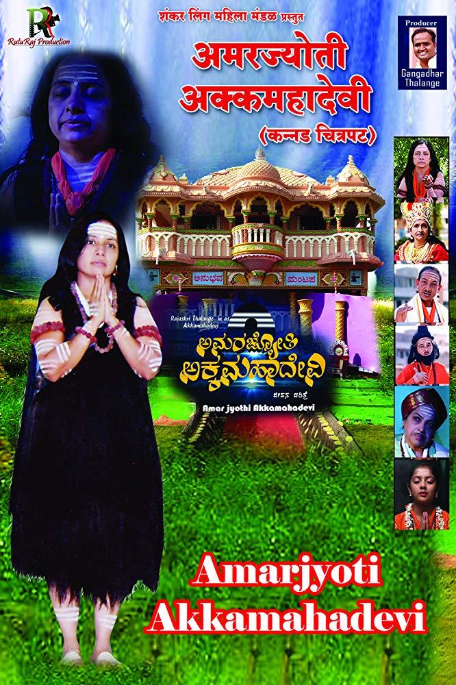 AmarJyoti AkkaMahadevi (2020) Film Online Subtitrat