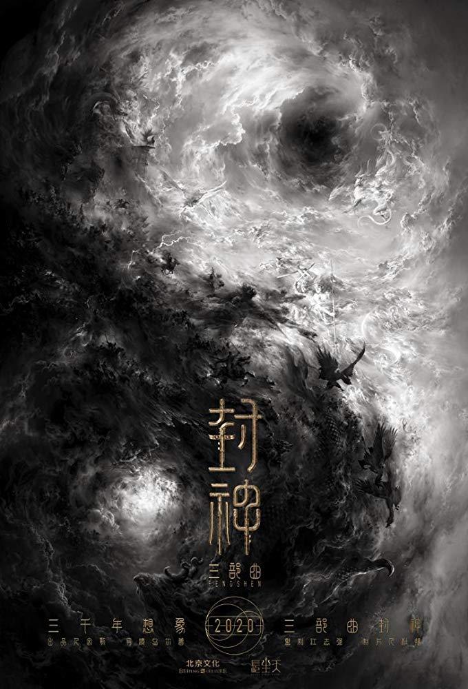 Fengshen Trilogy (2020) Film Online Subtitrat